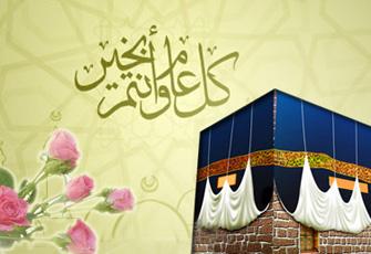مبارك عليكم العيد